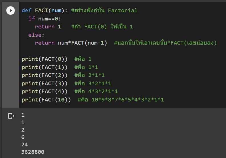 หัด Python สำหรับคนเป็น Excel : ตอนที่ 5 – การสร้างฟังก์ชันขึ้นมาใช้เอง (Function) 6