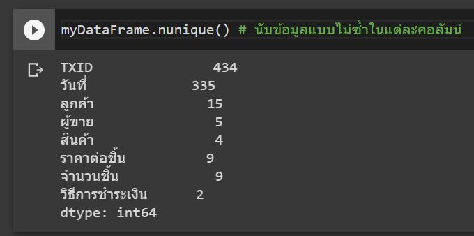 หัด Python สำหรับคนเป็น Excel : ตอนที่ 6 – การเรียกใช้ Module / Packages เจ๋งๆ ที่มีคนสร้างไว้แล้ว 3