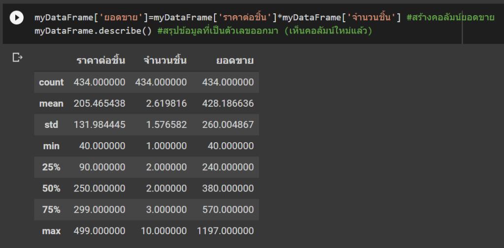 หัด Python สำหรับคนเป็น Excel : ตอนที่ 6 – การเรียกใช้ Module / Packages เจ๋งๆ ที่มีคนสร้างไว้แล้ว 4