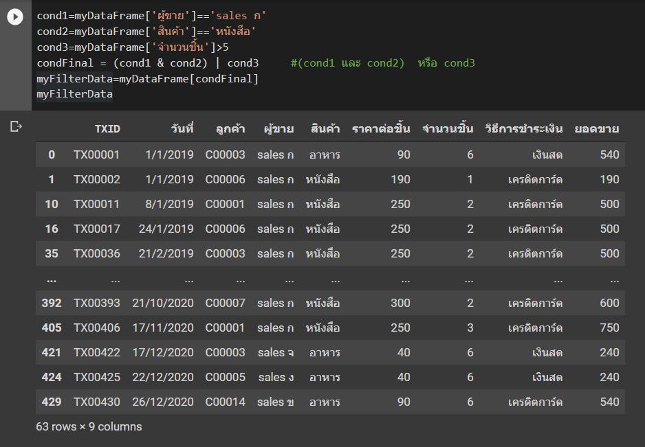 หัด Python สำหรับคนเป็น Excel : ตอนที่ 6 – การเรียกใช้ Module / Packages เจ๋งๆ ที่มีคนสร้างไว้แล้ว 5