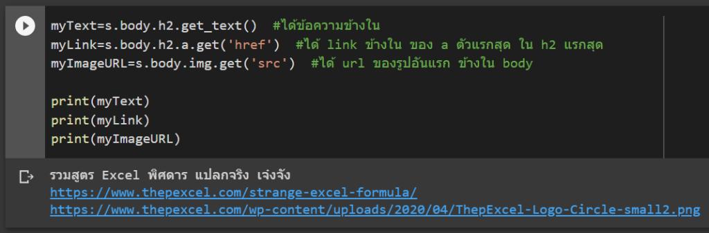 หัด Python สำหรับคนเป็น Excel : ตอนที่ 7 – Web Scraping ด้วย Beautiful Soup 2