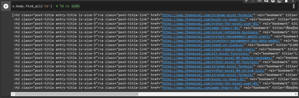 หัด Python สำหรับคนเป็น Excel : ตอนที่ 7 – Web Scraping ด้วย Beautiful Soup 3