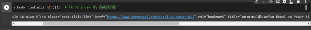 หัด Python สำหรับคนเป็น Excel : ตอนที่ 7 – Web Scraping ด้วย Beautiful Soup 4