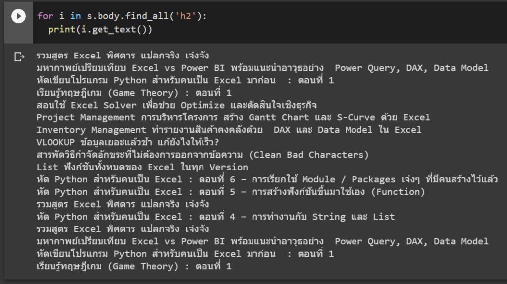 หัด Python สำหรับคนเป็น Excel : ตอนที่ 7 – Web Scraping ด้วย Beautiful Soup 6