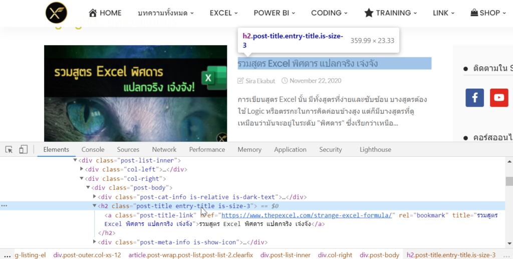 หัด Python สำหรับคนเป็น Excel : ตอนที่ 7 – Web Scraping ด้วย Beautiful Soup 7