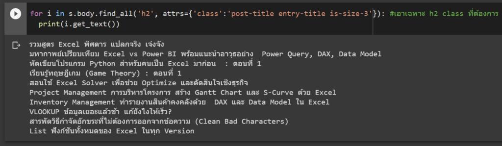 หัด Python สำหรับคนเป็น Excel : ตอนที่ 7 – Web Scraping ด้วย Beautiful Soup 8