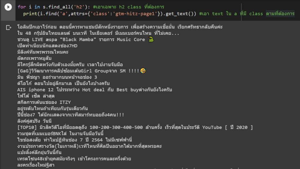หัด Python สำหรับคนเป็น Excel : ตอนที่ 7 – Web Scraping ด้วย Beautiful Soup 10