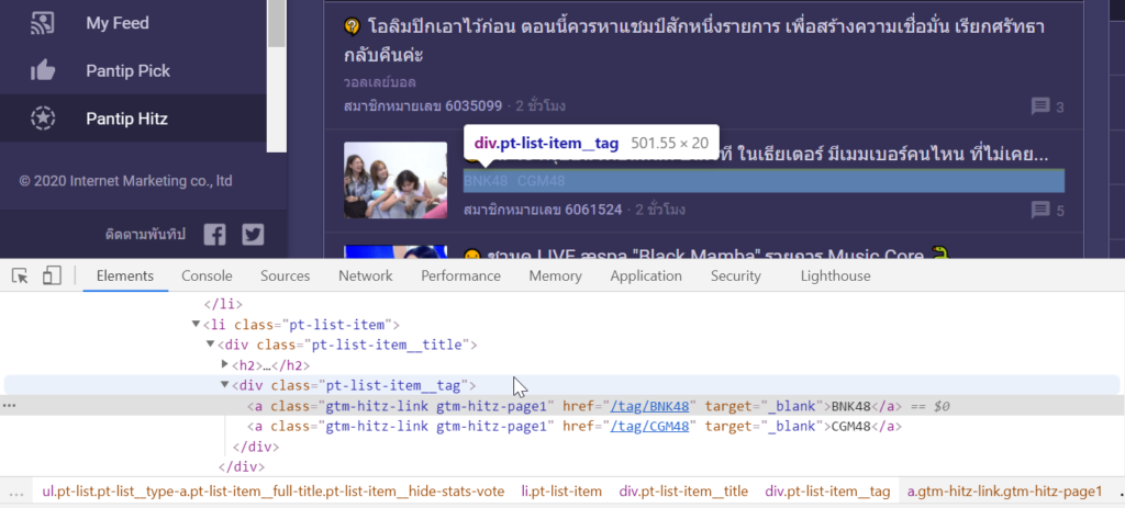 หัด Python สำหรับคนเป็น Excel : ตอนที่ 7 – Web Scraping ด้วย Beautiful Soup 11