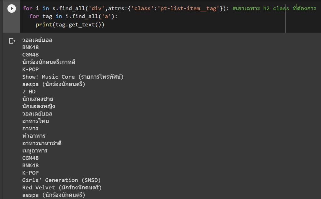 หัด Python สำหรับคนเป็น Excel : ตอนที่ 7 – Web Scraping ด้วย Beautiful Soup 12