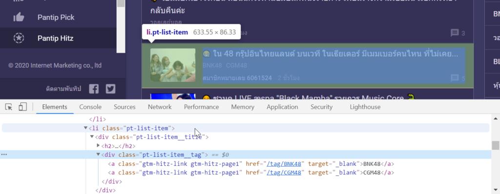หัด Python สำหรับคนเป็น Excel : ตอนที่ 7 – Web Scraping ด้วย Beautiful Soup 13