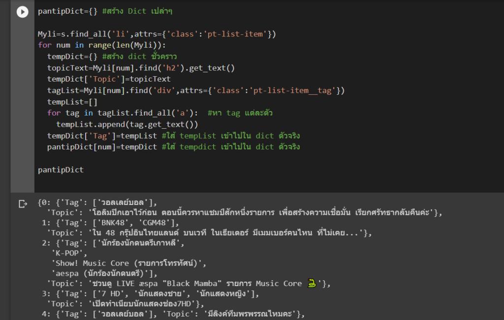 หัด Python สำหรับคนเป็น Excel : ตอนที่ 7 – Web Scraping ด้วย Beautiful Soup 14