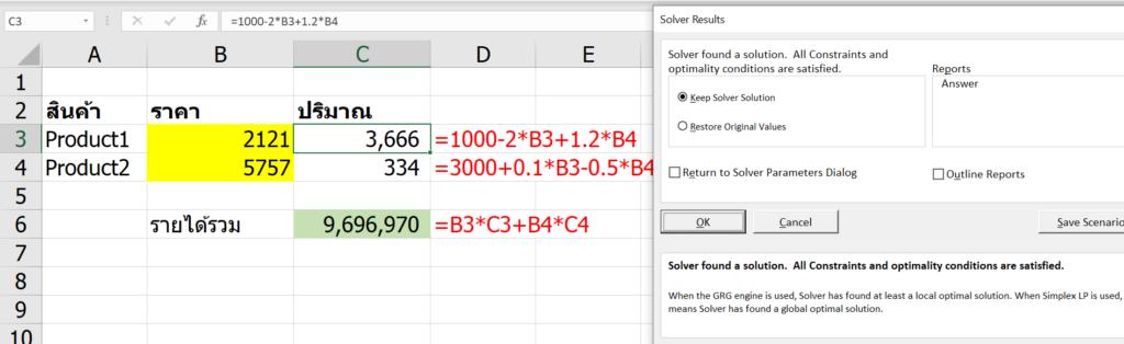 สอนใช้ Excel Solver เพื่อช่วย Optimize และตัดสินใจเชิงธุรกิจ 18