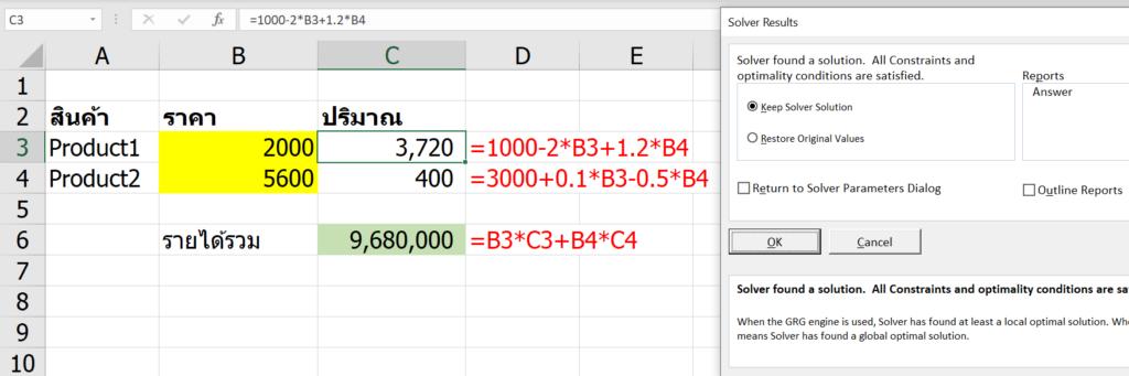 สอนใช้ Excel Solver เพื่อช่วย Optimize และตัดสินใจเชิงธุรกิจ 19