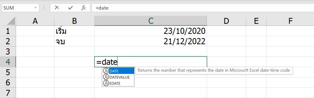 อธิบายการทำงาน DATEDIF ใน Excel และแนวทางแก้ไขให้ได้ผลลัพธ์ดั่งใจ 1