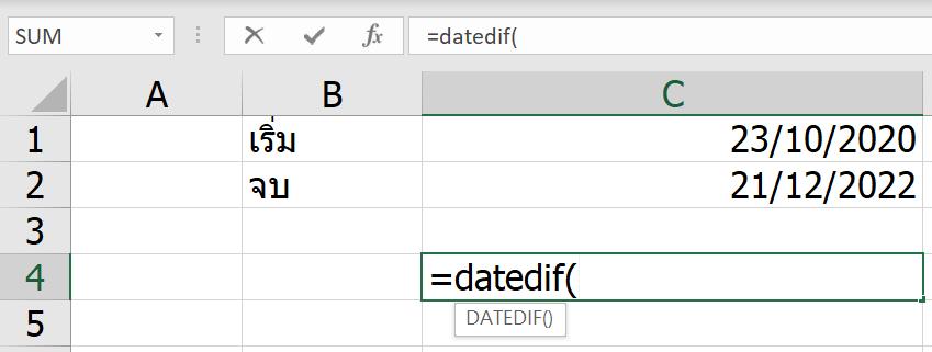 อธิบายการทำงาน DATEDIF ใน Excel และแนวทางแก้ไขให้ได้ผลลัพธ์ดั่งใจ 2