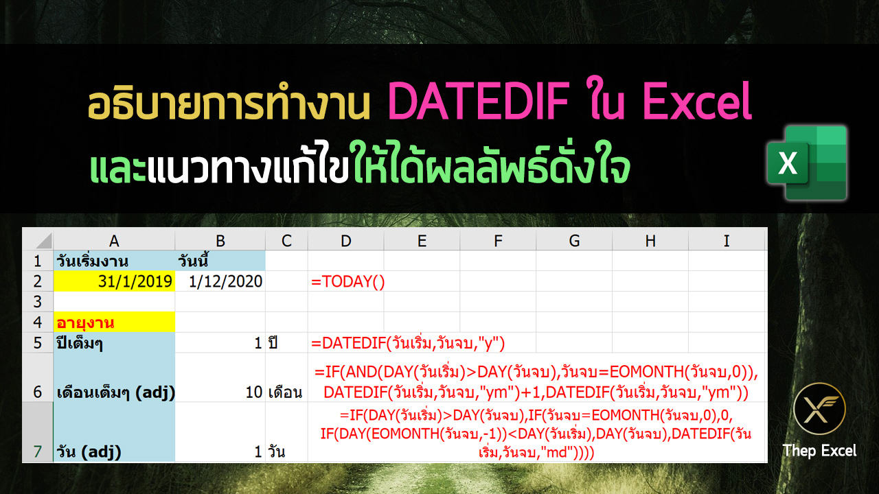 datedif excel function