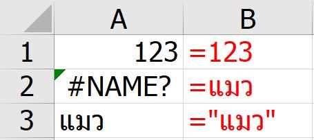 หัดเขียนโปรแกรม Python สำหรับคนเป็น Excel มาก่อน  : ตอนที่ 1 2