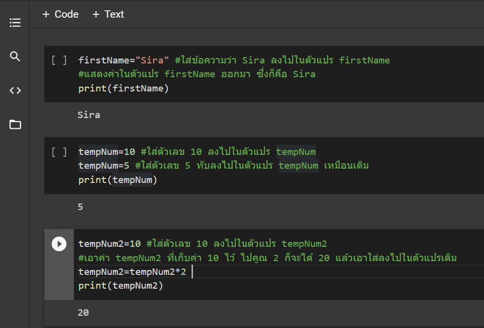 หัดเขียนโปรแกรม Python สำหรับคนเป็น Excel มาก่อน  : ตอนที่ 1 6