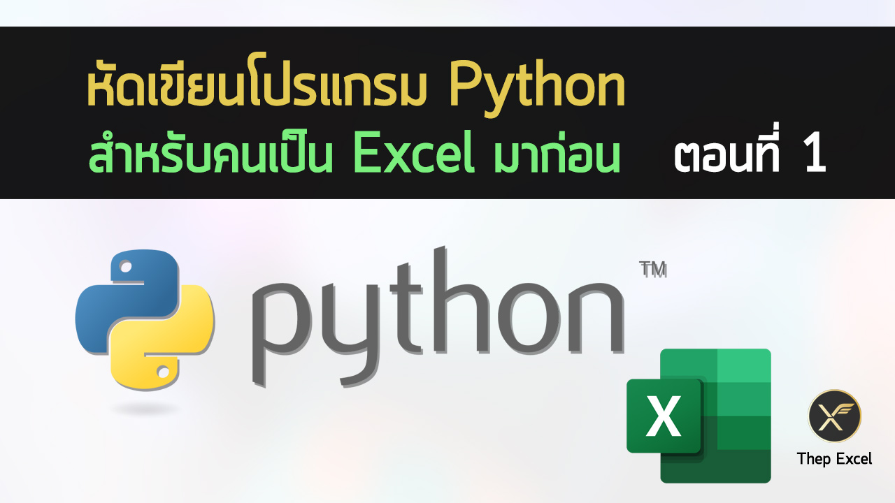 python for excel user