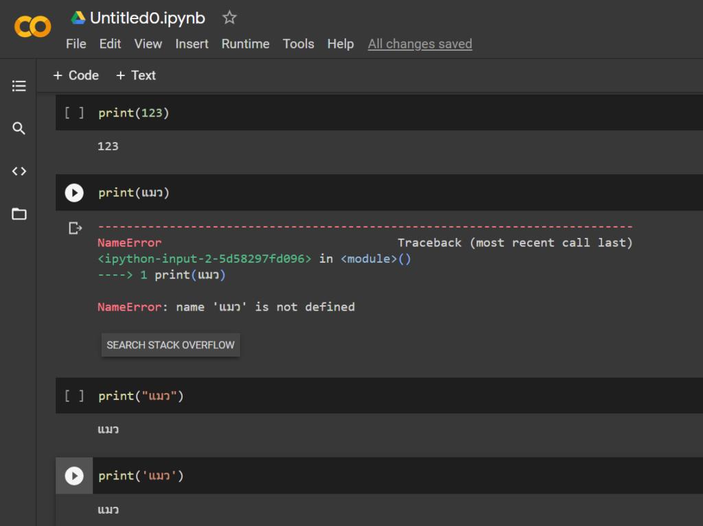หัดเขียนโปรแกรม Python สำหรับคนเป็น Excel มาก่อน : ตอนที่ 1 1