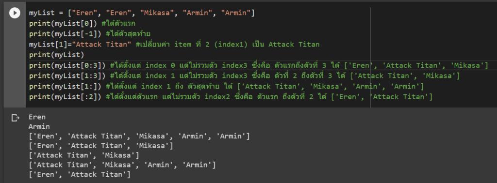 หัด Python สำหรับคนเป็น Excel : ตอนที่ 2 - ประเภทข้อมูล (Data Types) 6