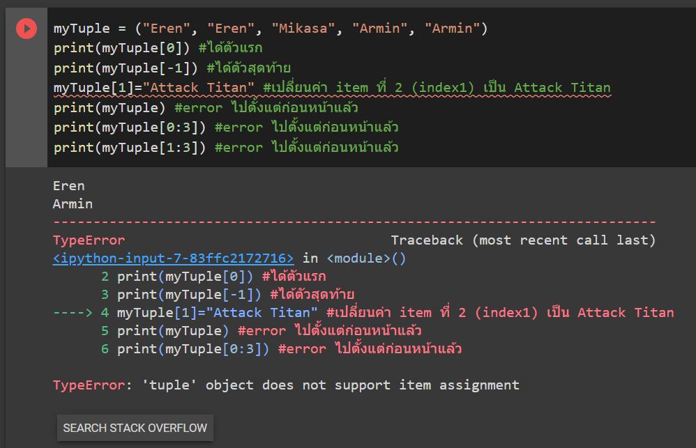 หัด Python สำหรับคนเป็น Excel : ตอนที่ 2 - ประเภทข้อมูล (Data Types) 7