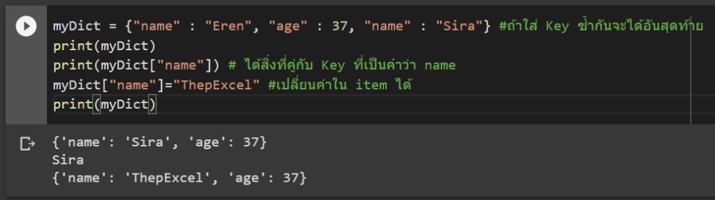 หัด Python สำหรับคนเป็น Excel : ตอนที่ 2 - ประเภทข้อมูล (Data Types) 8