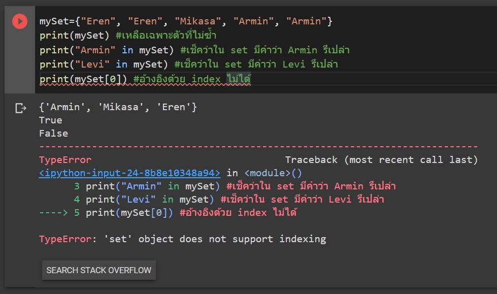 หัด Python สำหรับคนเป็น Excel : ตอนที่ 2 - ประเภทข้อมูล (Data Types) 9