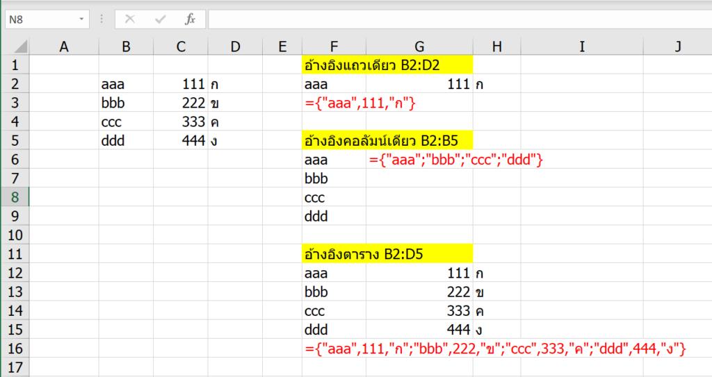 หัด Python สำหรับคนเป็น Excel : ตอนที่ 2 - ประเภทข้อมูล (Data Types) 5