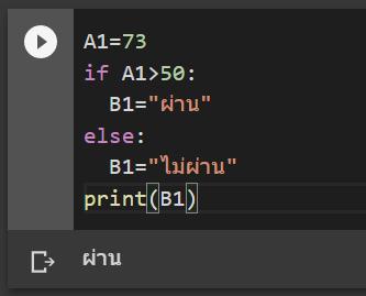 หัด Python สำหรับคนเป็น Excel : ตอนที่ 3 – การวน Loop และ เงื่อนไข if 1