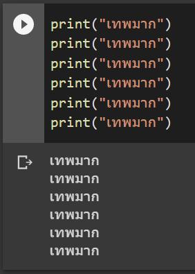 หัด Python สำหรับคนเป็น Excel : ตอนที่ 3 – การวน Loop และ เงื่อนไข if 4