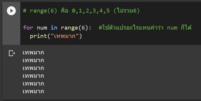 หัด Python สำหรับคนเป็น Excel : ตอนที่ 3 – การวน Loop และ เงื่อนไข if 5