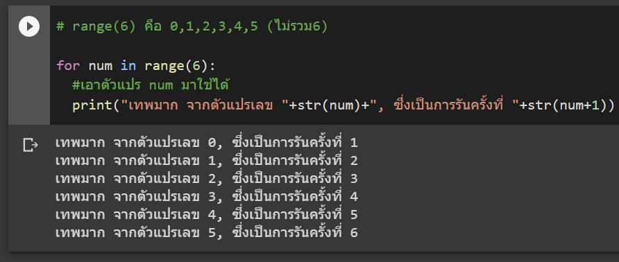 หัด Python สำหรับคนเป็น Excel : ตอนที่ 3 – การวน Loop และ เงื่อนไข if 6