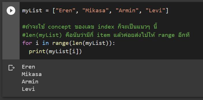 หัด Python สำหรับคนเป็น Excel : ตอนที่ 3 – การวน Loop และ เงื่อนไข if 8