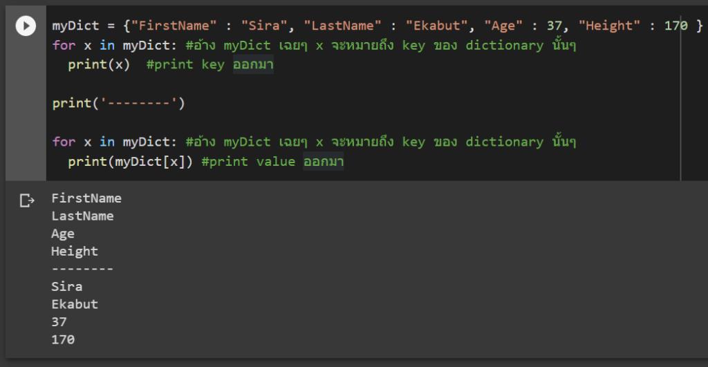 หัด Python สำหรับคนเป็น Excel : ตอนที่ 3 – การวน Loop และ เงื่อนไข if 12