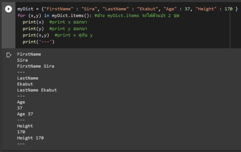 หัด Python สำหรับคนเป็น Excel : ตอนที่ 3 – การวน Loop และ เงื่อนไข if 13