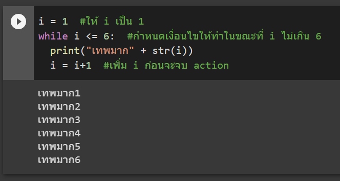 หัด Python สำหรับคนเป็น Excel : ตอนที่ 3 – การวน Loop และ เงื่อนไข if 14