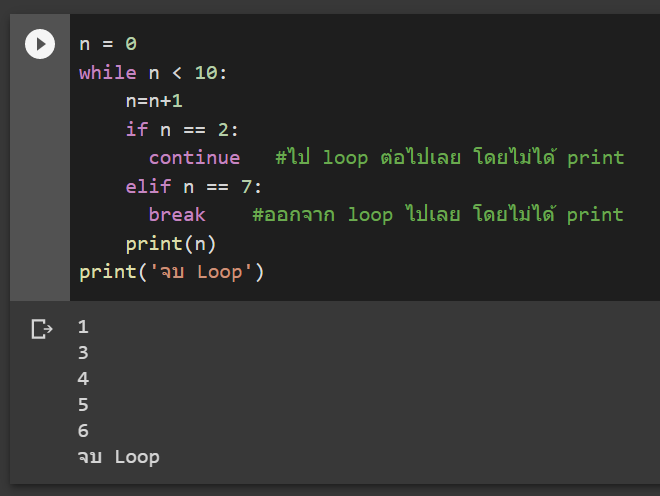 หัด Python สำหรับคนเป็น Excel : ตอนที่ 3 – การวน Loop และ เงื่อนไข if 16