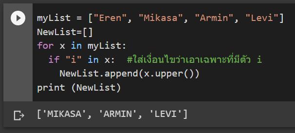 หัด Python สำหรับคนเป็น Excel : ตอนที่ 4 – การทำงานกับ String และ List 5