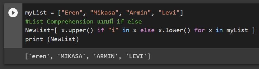 หัด Python สำหรับคนเป็น Excel : ตอนที่ 4 – การทำงานกับ String และ List 7