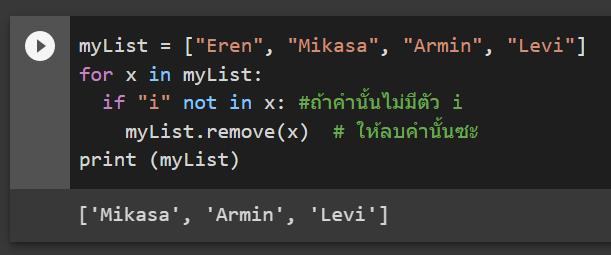 หัด Python สำหรับคนเป็น Excel : ตอนที่ 4 – การทำงานกับ String และ List 3