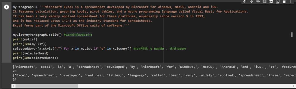 หัด Python สำหรับคนเป็น Excel : ตอนที่ 4 – การทำงานกับ String และ List 8