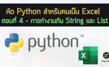 Python String และ List
