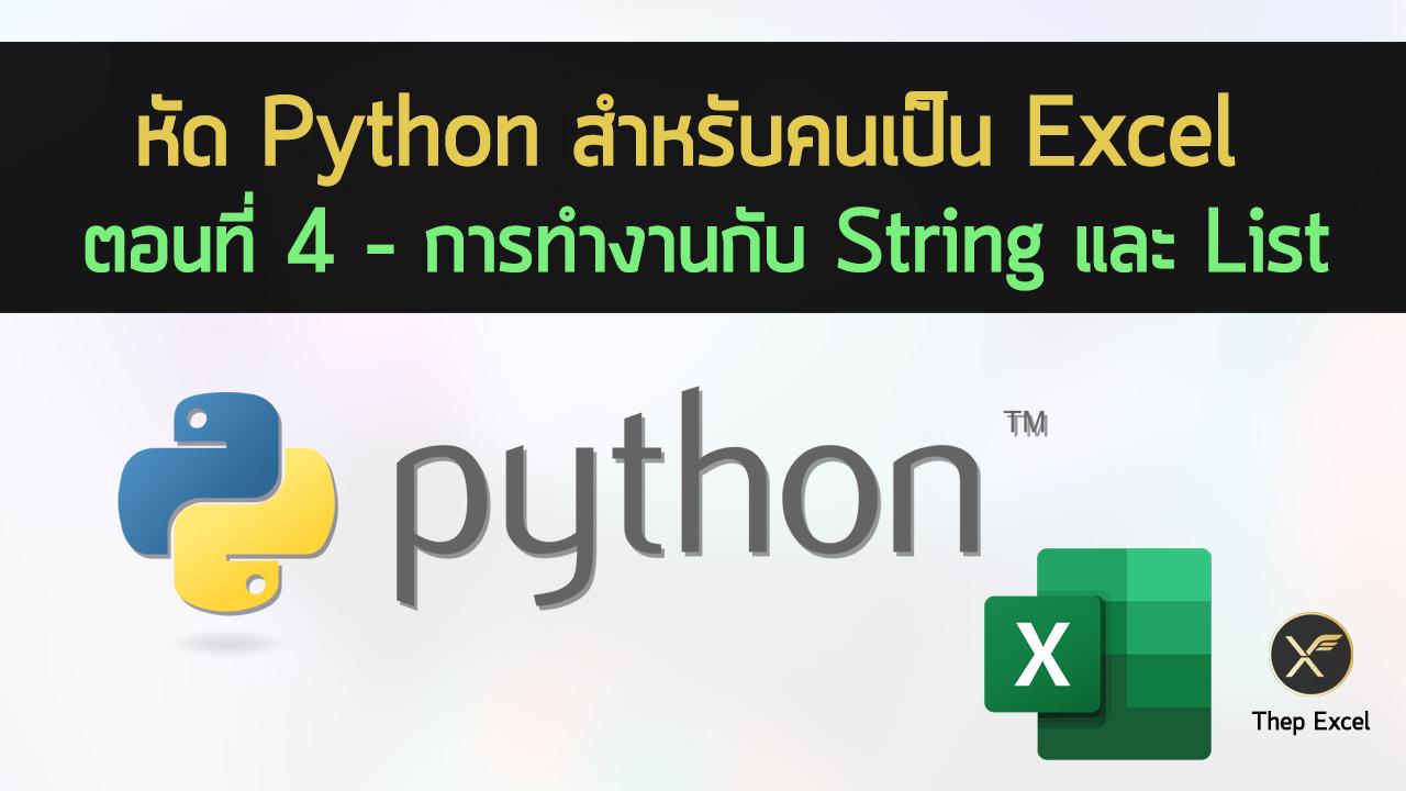 หัด Python สำหรับคนเป็น Excel : ตอนที่ 4 – การทำงานกับ String และ List