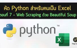 python web scraping beautiful soup