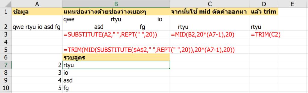 รวมสูตร Excel พิศดาร แปลกจริง เจ๋งจัง 3