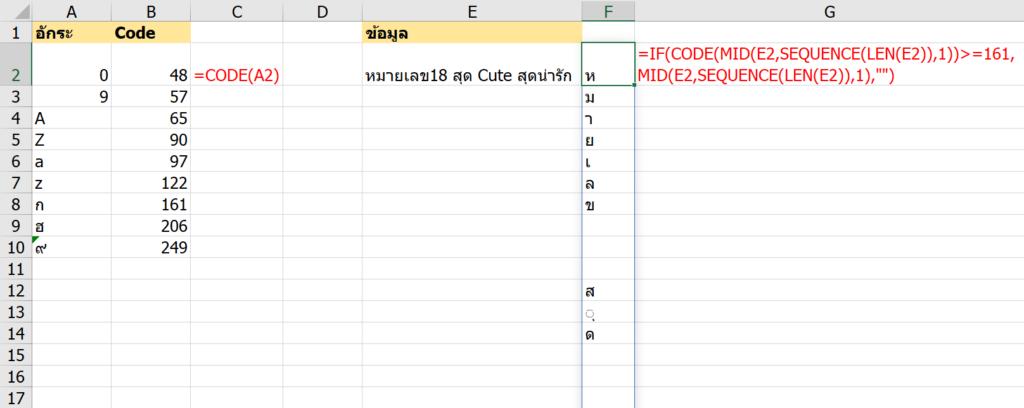 รวมสูตร Excel พิศดาร แปลกจริง เจ๋งจัง 4