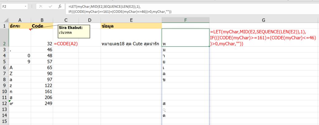 รวมสูตร Excel พิศดาร แปลกจริง เจ๋งจัง 5