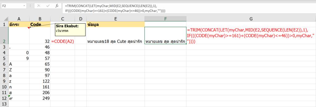 รวมสูตร Excel พิศดาร แปลกจริง เจ๋งจัง 6