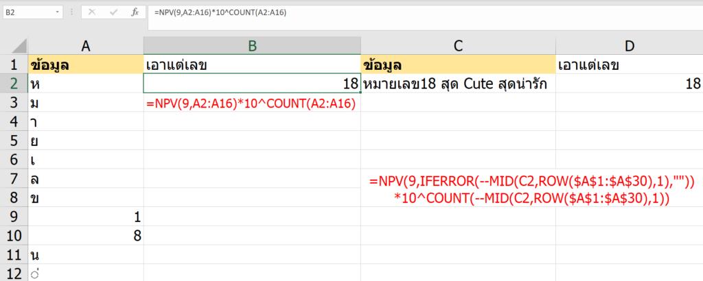 รวมสูตร Excel พิศดาร แปลกจริง เจ๋งจัง 7